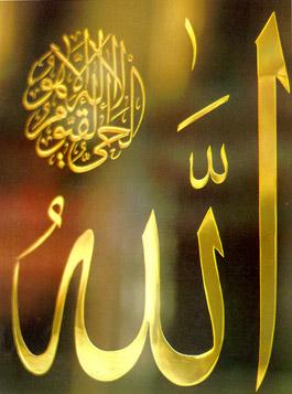 Имя Аллаха