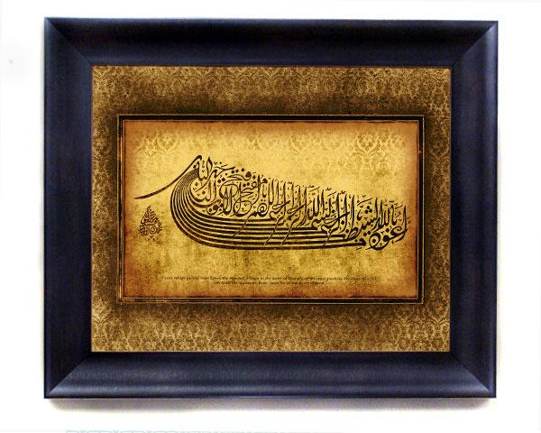 Arabic Calligraphy 06602-6445
